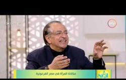 8الصبح - المؤرخ بسام الشماع  يشرح دور المرأة في مصر القديمة