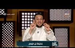برنامج لعلهم يفقهون - مع الشيخ رمضان عبد المعز- حلقة الاحد 19 مايو 2019 ( الحلقة كاملة )