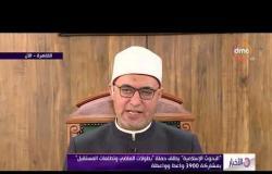 """الأخبار - """"البحوث الإسلامية"""" يطلق حملة لإستحضار روح انتصارات العاشر من رمضان للعودة إلى روح العمل"""