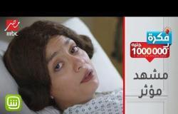 #فكرة_بمليون_جنيه | قلبي تعبان من قلة الحب.. مشهد مؤثر بين شيماء وميرفت