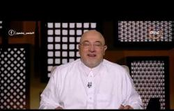 برنامج لعلهم يفقهون - مع الشيخ خالد الجندي - حلقة الاثنين 20 مايو 2019 ( الحلقة كاملة )