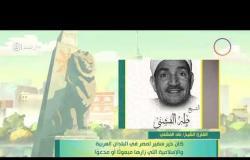 """8 الصبح - فقرة أنا المصري مع الشيخ """"طف الفشني"""""""