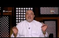 برنامج لعلهم يفقهون - مع الشيخ خالد الجندي- حلقة الثلاثاء 21 مايو 2019 ( الحلقة كاملة )