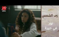 فريدة عايشة يا نور.. بالدليل سيف يزرع الشك حول مقتلها