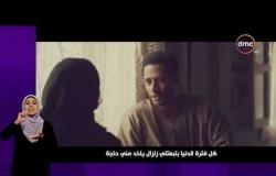 رمضان 2019 - مسلسل زلزال بلغة الإشارة يوميًا على dmc وdmc دراما (2)
