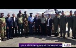 الأخبار - مصر تقدم مساعدات إلي زيمبابوي لمواجهة أثار الإعصار