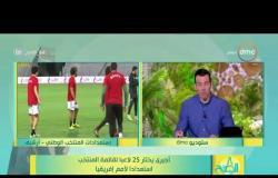 8 الصبح - أجيري يختار 25 لاعباً لقائمة المنتخب استعداداً لأمم أفريقيا