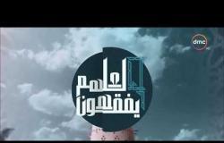 برنامج لعلهم يفقهون - مع الشيخ خالد الجندي - حلقة الاربعاء 22 مايو 2019 ( الحلقة كاملة )
