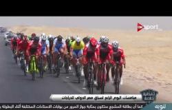 لحظات انطلاق منافسات اليوم الرابع لسباق مصر الدولي للدراجات