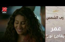 #زي_الشمس .. عمر يفاجئ نور بخبر فسخ خطوبته من سلمى