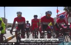 لحظات انطلاق منافسات اليوم الخامس لسباق مصر الدولي للدراجات