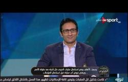 تعليق شوقي حامد وأحمد سامي على بيان الأهلي حول رفض استكمال مباريات الدوري