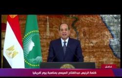 كلمة الرئيس عبد الفتاح السيسي بمناسبة يوم أفريقيا