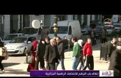 إغلاق باب الترشح للانتخابات الرئاسية الجزائرية