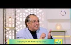 8 الصبح  المؤرخ بسام الشماع يتكلم عن عظمة المصري القديم وكيف انها مشكلة البطالة