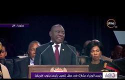 الأخبار - رئيس الوزراء يشارك في حفل تنصيب رئيس جنوب إفريقيا