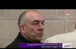 رئيس لجنة تنسيق إعادة الانتشار في الحديدة يزور عدن للقاء مسؤولي الحكومة اليمنية