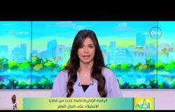8 الصبح - الرقابة الإدارية تضبط عدداً من قضايا الاستيلاء على المال العام