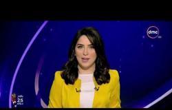 الأخبار - موجز لآهم وآخر الأخبار مع هبة جلال - الاثنين -27 - 5 - 2019