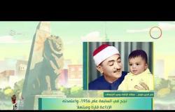 """8 الصبح - فقرة أنا المصري مع الشيخ """"نصر الدين طوبار"""""""