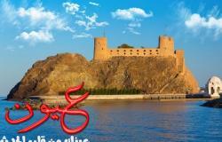 أفضل المعالم السياحية فى سلطنة عمان
