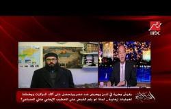 يعيش حُراً في لندن ويحرض ضد مصر.. من هو الخطيب الإرهابي هاني السباعي؟