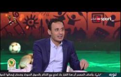 طارق السيد: أحنا مش محظوظين كجيل بسبب عدم وصولنا لكأس العالم وأتمنى للجيل الحالى الفوز بأمم إفريقيا