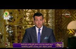 مساء dmc - الرئيس السيسي يوجه بإنشاء خطوط سكك حديد جديدة لربط مختلف انحاء الجمهورية