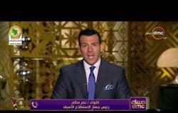مساء dmc - هاتفيا : اللواء نصر سالم رئيس جهاز الاستطلاع الاسبق