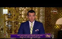 رئيس الاتحاد الافريقي لكرة القدم احمد احمد يصل للقاهرة قبل انطلاق امم افريقيا - مساء DMC