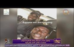 نشر  ووصول ساديو ماني للقاهرة : Egypt we are coming - مساء DMC