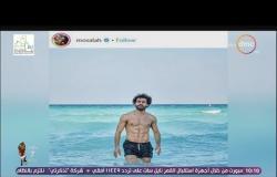 محمد صلاح فرصة ذهبية لإستغلال السياحة وتنشيطها فى مصر - مساء DMC