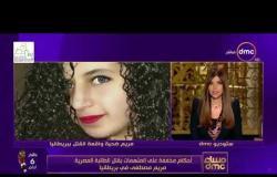 مساء dmc - أحكام مخففة على المتهمات بقتل الطالبة المصرية مريم مصطفى في بريطانيا