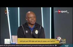 مدرب زيمبابوي: منتخب مصر يلعب مثل ليفربول
