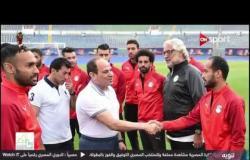 زيارة الرئيس السيسي لمعسكر المنتخب الوطني من أجل تحفيز اللاعبين قبل كأس أمم إفريقيا