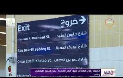"""الأخبار- انطلاق رحلات قطارات مترو """"مصر الجديدة"""" بعد افتتاح المحطات رسميا"""