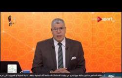 ماني يغيب عن السنغال في المباراة الأولى.. والحكومة المغربية تدعم رحلات المشجعين إلى مصر