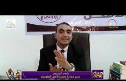 مساء dmc - لقاء مع د. باسم الجنوبي مدير مبادرة سوريا الأهل التطوعية