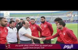 اليوم - الرئيس السيسي يزور معسكر المنتخب و يطالب اللاعبين ببذل أقصى جهودهم لإسعاد المصريين