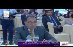 الأخبار- انطلاق ملتقى بناة مصر الخامس في القاهرة برعاية الرئيس السيسي