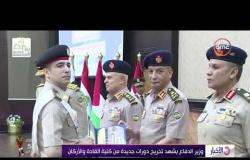 الأخبار - وزير الدفاع يشهد تخريج دورات جديدة من كلية القادة والأركان