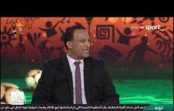 رؤية أسامة عرابي الفنية لمباراة تنزانيا أمام المنتخب المصري استعدادا لبطولة أمم إفريقيا