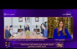 مساء dmc - الرئيس السيسي يوجه بتفعيل آليات عمل صندوق تكريم الشهداء والمصابين