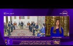 مساء dmc - الرئيس السيسي يستقبل وزير الخارجية الإماراتي ويؤكد مصر تتابع تطورات منطقة الخليح