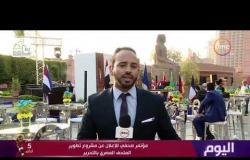 اليوم - مؤتمر صحفي للإعلان عن مشروع تطوير المتحف المصري بالتحرير