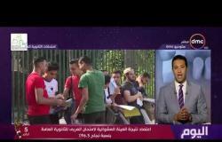 اليوم - اعتماد نتيجة العينة العشوائية لامتحان العربي للثانوية العامة بنسبة نجاح 96.5%