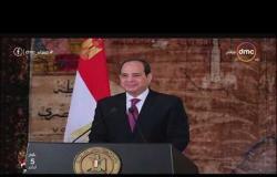 مساء dmc - الرئيس السيسي يتفقد استاد القاهرة لمتابعة الترتيبات النهائية لانطلاق كأس الأمم الأفريقية