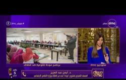 """مساء dmc - وزارة التضامن الإجتماعي: تدريب 500 من مكلفي الخدمة العامة في مشروع """"مودة"""""""