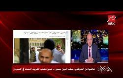 مدير مكتب العربية الحدث بالسودان يكشف لـ الحكاية آخر تطورات الأوضاع في السودان