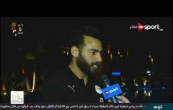 لقاء خاص مع محمد أبو جبل حارس مرمي سموحة عقب الاستبعاد من المنتخب المصري